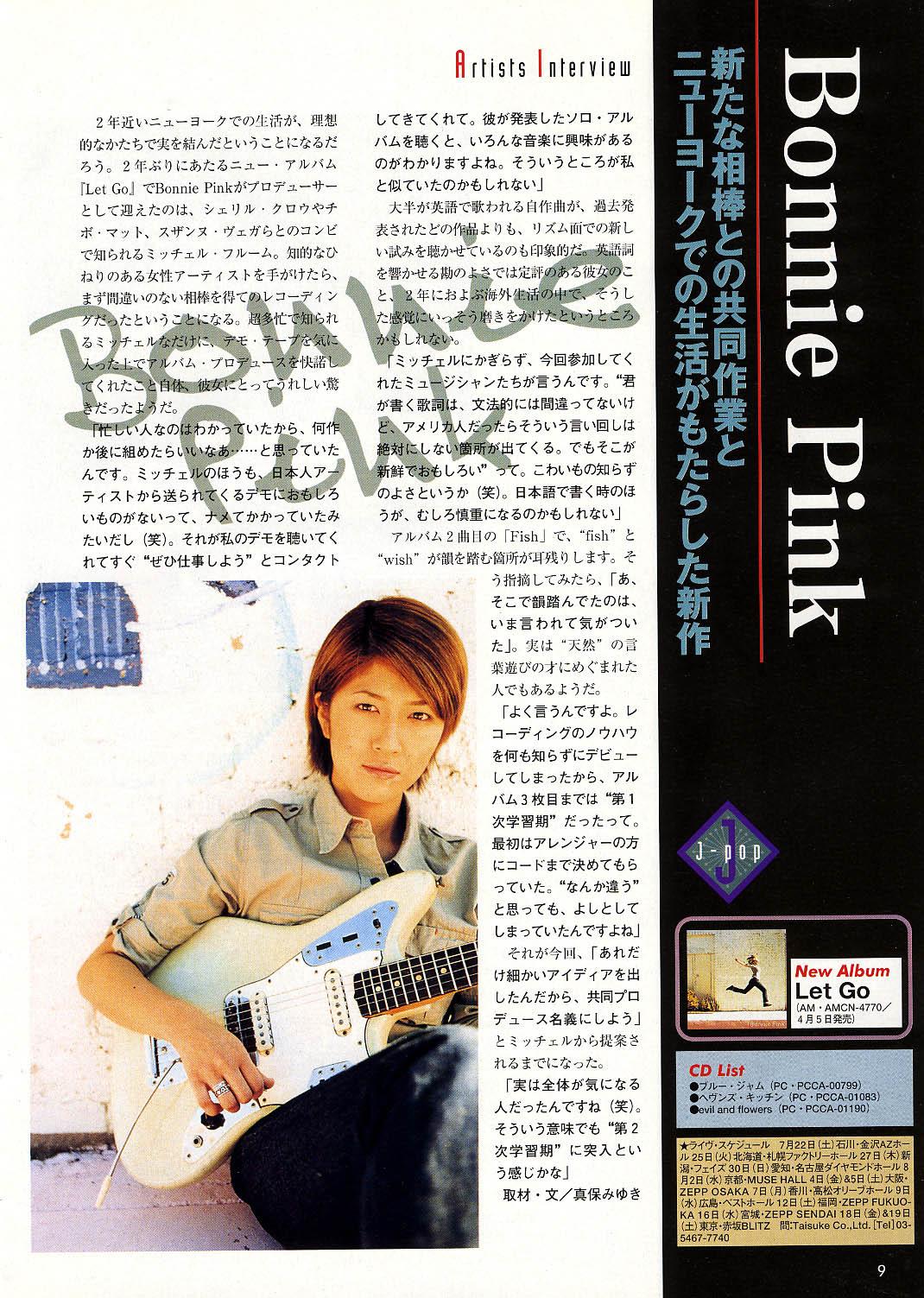 ボニーピンクの代名詞的な代表曲ヘブンズキッチンの英語歌詞の日本語訳和訳を見られるブログを紹介します。BONNIE PINK:Heaven's Kitchen English Japanese lyrics