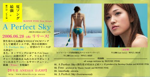 ボニーピンクがテレビ朝日の音楽番組ミュージックステーションに出演しました。新曲アパーフェクトスカイのスタジオ生ライブ映像を無料で見られるホームページを紹介しています。BONNIE PINK:A Perfect Sky