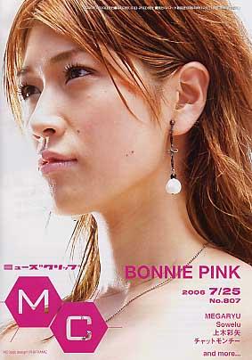ボニーピンクが日テレの音楽番組音楽戦士に出演しました。新曲アパーフェクトスカイを生で歌うライブ映像を無料で見られるホームページを紹介しています。BONNIE PINK:A Perfect Sky