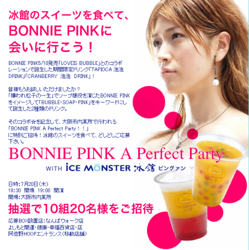 BONNIE PINK ボニーピンク「LOVE IS BUBLE」とicemonster 冰館(ピングァン)のコラボ商品:泡泡(パオパオ)ドリンク期間限定