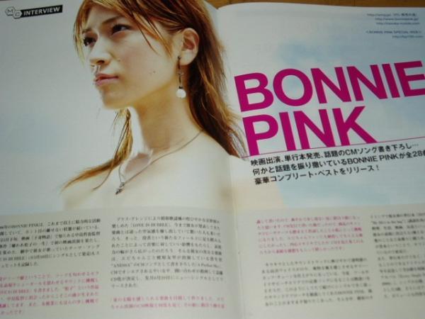 ボニーピンクのインタビュー記事が携帯電話の着うたと着メロ配信サイトレコード会社直営で紹介されています。新曲アパーフェクトスカイの作詞作曲について本音で語られていて裏話として楽しめます。BONNIE PINK:A Perfect Sky